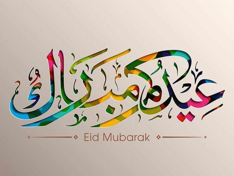 Send Now تهنئة عيد الفطر 2020 على فيسبوك وتويتر وانستقرام