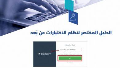 Photo of تحميل برنامج Exemplify لاداء الاختبارات عن بعد