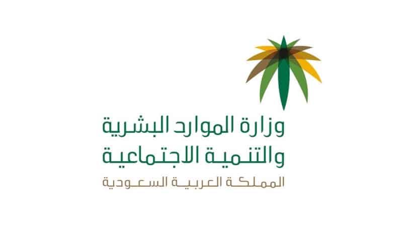 موقع وزارة الموارد البشرية الجديد 1442