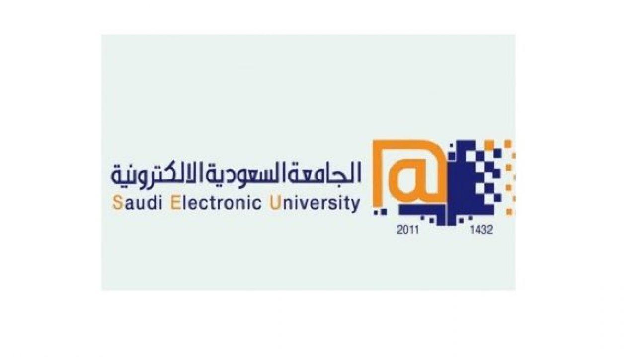 رابط التسجيل في الجامعة السعودية الإلكترونية 1442 لحملة الثانوية
