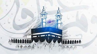 "Photo of أجمل مسجات ورسائل التهنئة عيد الأضحي المبارك 1441 "" Eid al-Adha SmS"" للأهل والأحباب والأصدقاء"
