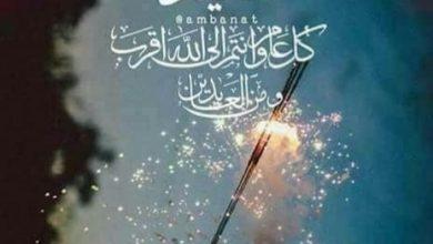 Photo of مسجات تهنئة عيد الأضحى 2020 للمتزوجين والأصدقاء مكتوبة Eid al-Adha حالات تهاني العيد الكبير