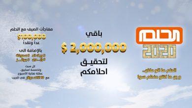 Photo of MBC Dream .. خطوات الاشتراك في مسابقة الحلم 2020 والشروط المطلوبة