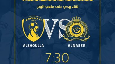 Photo of مباراة النصر والشعلة اليوم الخميس 2020/07/16 استعداداً لاستئناف الدوري