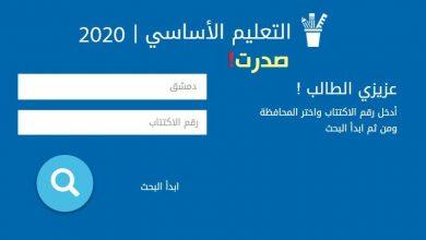 """Photo of نتائج التاسع في سوريا 2020 حسب الاسم """"moed.gov.sy"""" نتائج التاسع بالدرجات"""