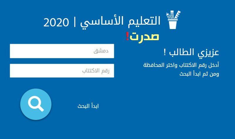 نتائج التاسع في سوريا 2020 حسب الاسم