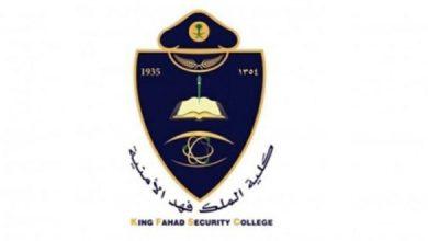 Photo of ابشر للتوظيف – نتائج القبول في كلية الملك فهد الأمنية لحملة الثانوية 1442