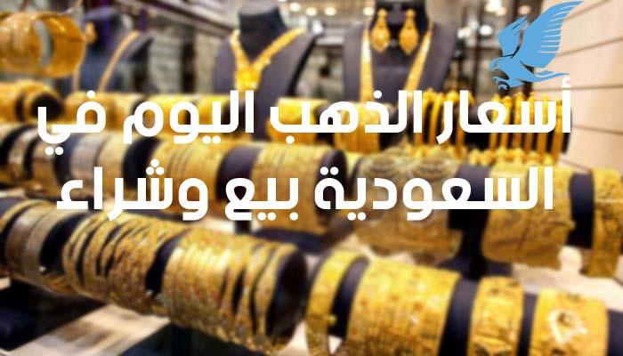 أسعار الذهب اليوم في السعودية بيع وشراء تحديث سعر الذهب في السعودية يومي