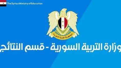 "Photo of موقع وزارة التربية والتعليم السورية ""moed.gov.sy"" رابط نتائج التاسع في سوريا 2020 حسب الاسم"