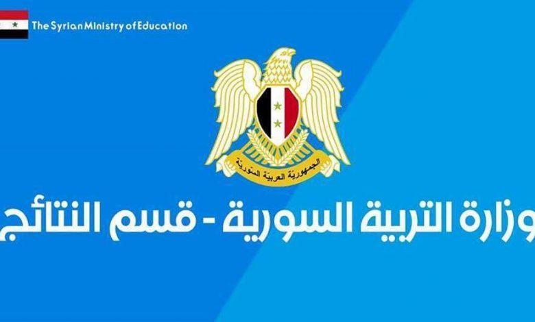 موقع وزارة التربية والتعليم السورية Moed Gov Sy رابط نتائج التاسع في سوريا 2020 حسب الاسم