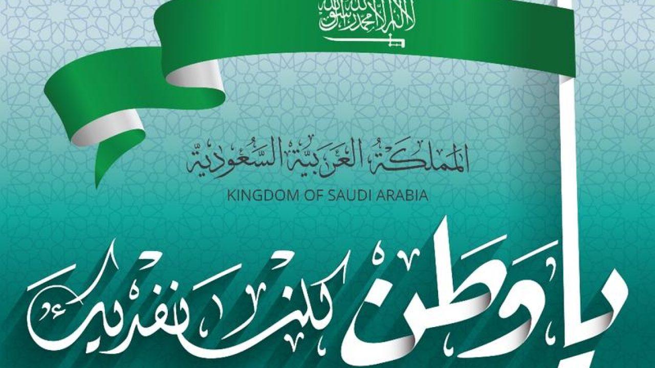 كلمات عن اليوم الوطني 2020 خواطر عن العيد الوطني السعودي 90 جميلة الموقع المثالي