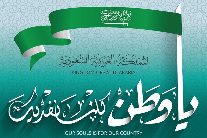 عروض اليوم الوطني السعودي 2020 عروض الجوالات في اليوم الوطني السعودي 1442
