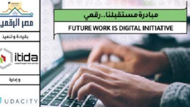 Photo of رابط التسجيل في مبادرة مستقبلنا رقمي Egypt Fwd وشروط التقديم