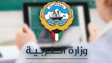 Photo of نتائج الصف الثاني عشر في الكويت حسب الاسم moe.edu.kw نتائج الثانوية الكويت 2020