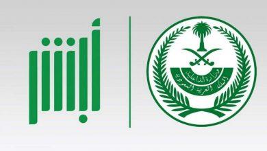 Photo of رواتب قوات الأفواج الأمنية للرتب العسكرية