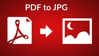 Photo of طريقة تحويل من pdf الى jpg اون لاين