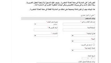 """Photo of موقع وزارة القوى العاملة """" manpower"""" رابط تحديث بيانات العمالة الغير منتظمة الجديد 2020"""