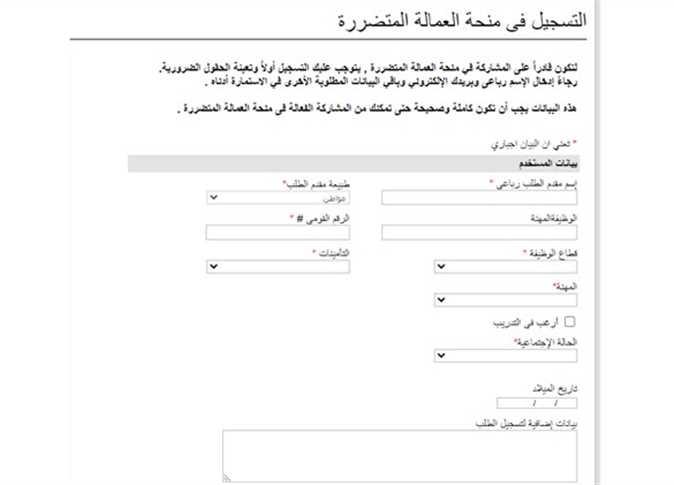 موقع وزارة القوى العاملة Manpower رابط تحديث بيانات العمالة الغير منتظمة الجديد 2020