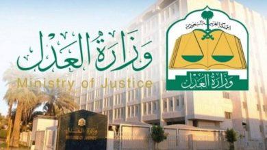 Photo of سلم رواتب وزارة العدل 1442 لكافة المراتب