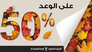 "Photo of عروض الماجد للعود 1442 ""almajed4oud"" تخفيضات 50% على كافة المنتجات"