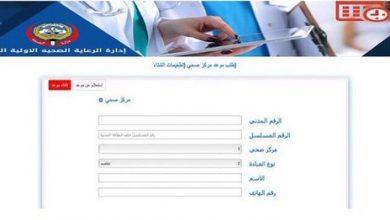 Photo of رابط حجز تطعيمات موسم الشتاء في الكويت 2020