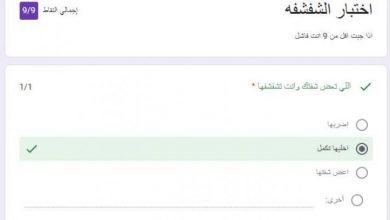 Photo of حل أسئلة اختبار الشفشفة مكتوبة