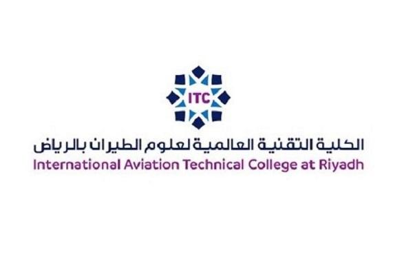 رابط تقديم الكلية التقنية العالمية لعلوم الطيران 1442 لحملة الثانوية