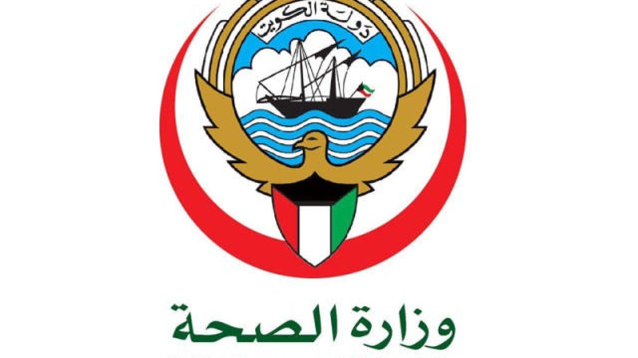 رابط حجز موعد لقاح كورونا في الكويت حجز مواعيد وزارة الصحة الكويتية